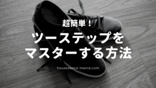 ハウスダンス基本ステップ、ツーステップのやり方