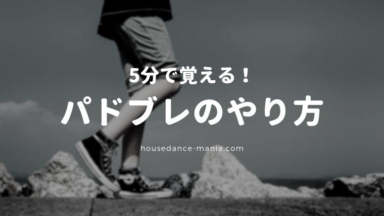 ハウスダンス基本ステップ、パドブレのやり方
