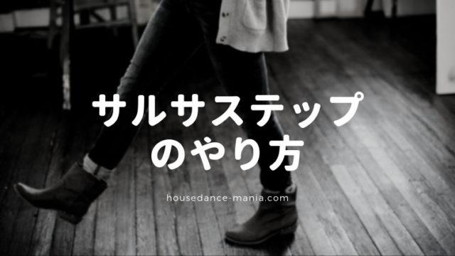 ハウスダンス基本ステップ、サルサステップのやり方