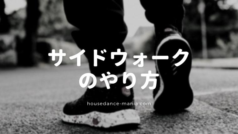 ハウスダンス基本ステップ、サイドウォークのやり方