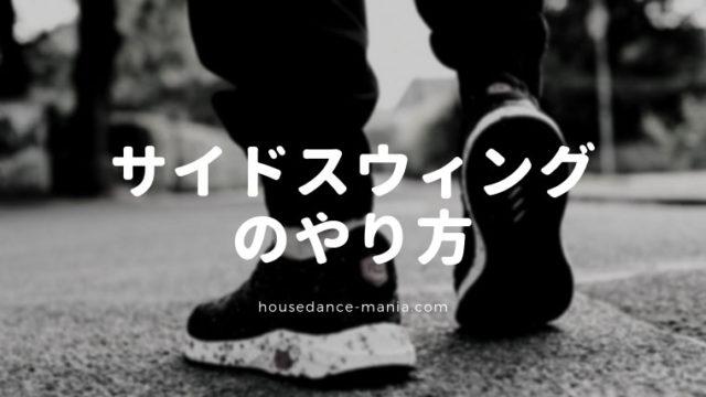 ハウスダンス基本ステップサイドスウィングのやり方
