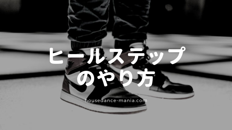 ハウスダンス基本ステップ、ヒールステップのやり方