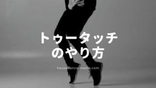 ハウスダンス基本ステップ、トゥータッチのやり方