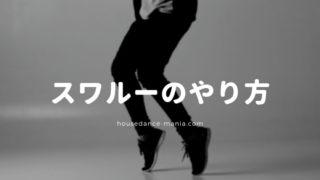 ハウスダンス基本ステップスワルーのやり方