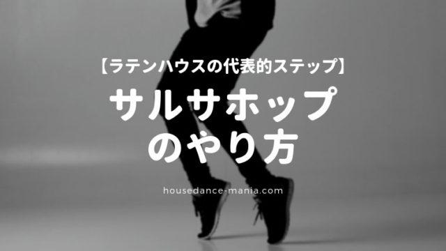 ハウスダンス基本ステップ、サルサホップのやり方