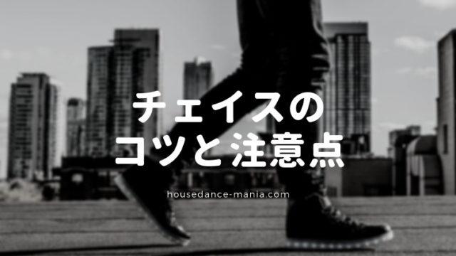 ハウスダンス基本ステップ、チェイスのやり方
