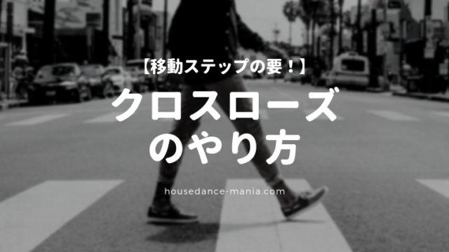 ハウスダンス基本ステップ、クロスローズのやり方