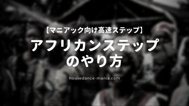 ハウスダンス、アフリカンステップのやり方