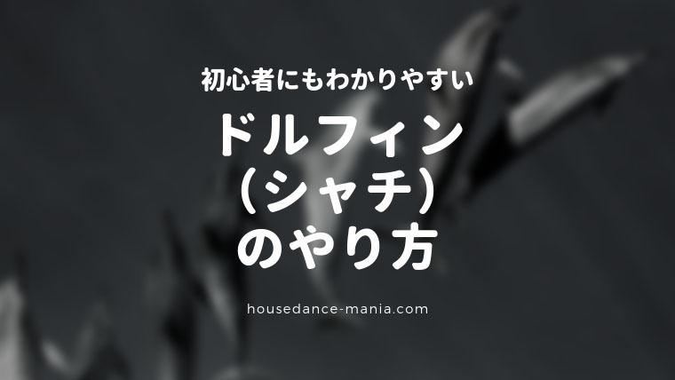 ハウスダンスフロアー、ドルフィン(シャチ)のやり方