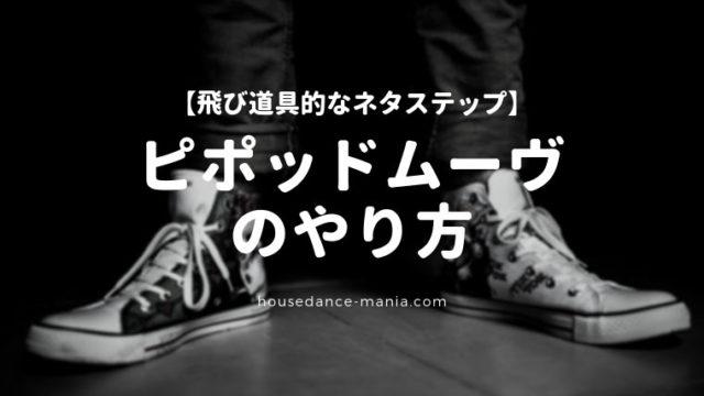 ハウスダンス、ピポッドムーブのやり方