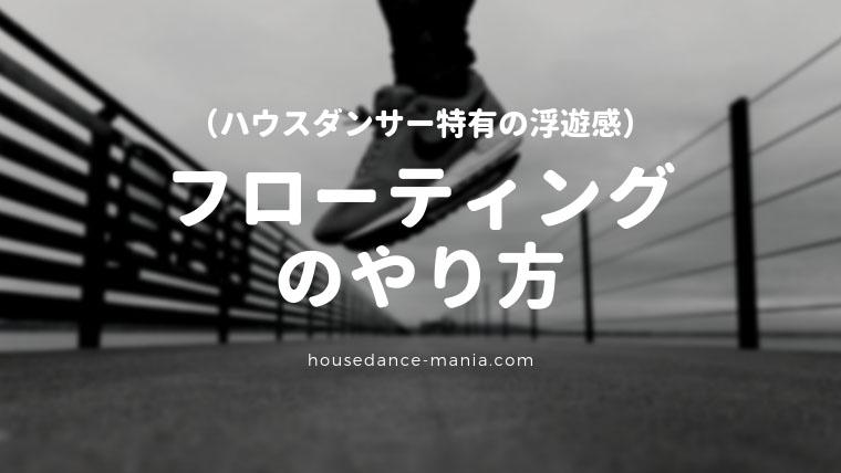 ハウスダンス、フローティングのやり方