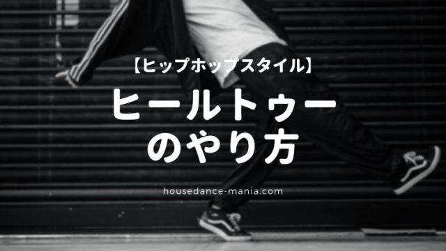 ハウスダンス、ヒップホップのヒールトゥーのやり方