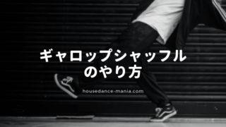 ハウスダンスステップギャロップシャッフルのやり方
