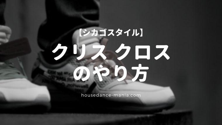 ハウスダンス、クリスクロスのやり方