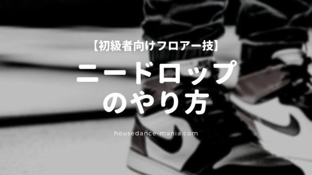 ハウスダンスフロアー技、ニードロップのやり方