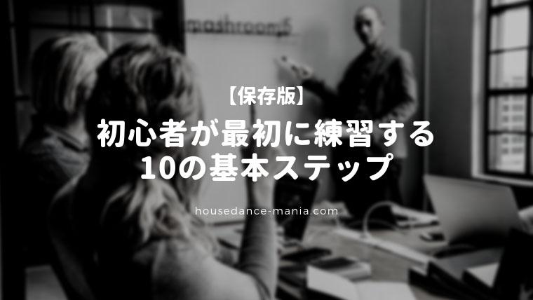 ハウスダンス初心者向け基本ステップ10選
