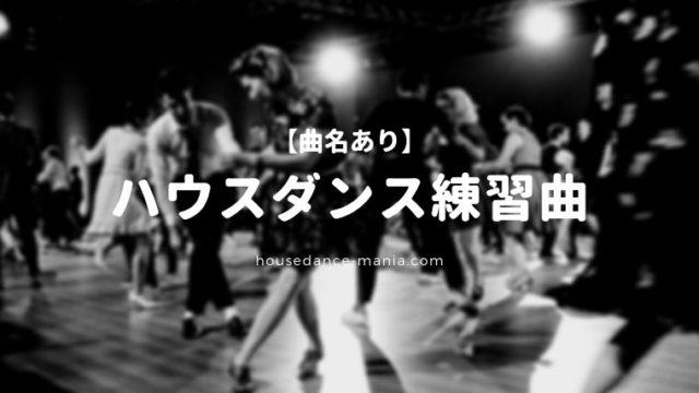 ハウスダンス練習曲