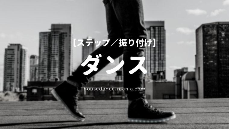 ハウスダンスステップ紹介