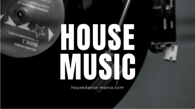 ハウスダンス向けのおすすめの曲を紹介します