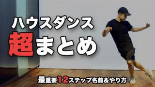 ハウスダンス初心者が最初に練習すr基本ステップ12選