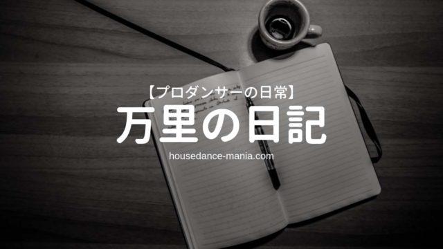 ハウスダンサー万里の日記