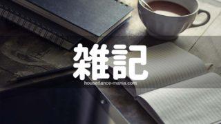 ハウスダンスインストラクター万里の日記