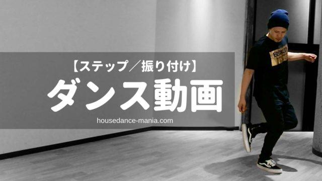 ハウスダンスのステップと振り付けを動画で解説