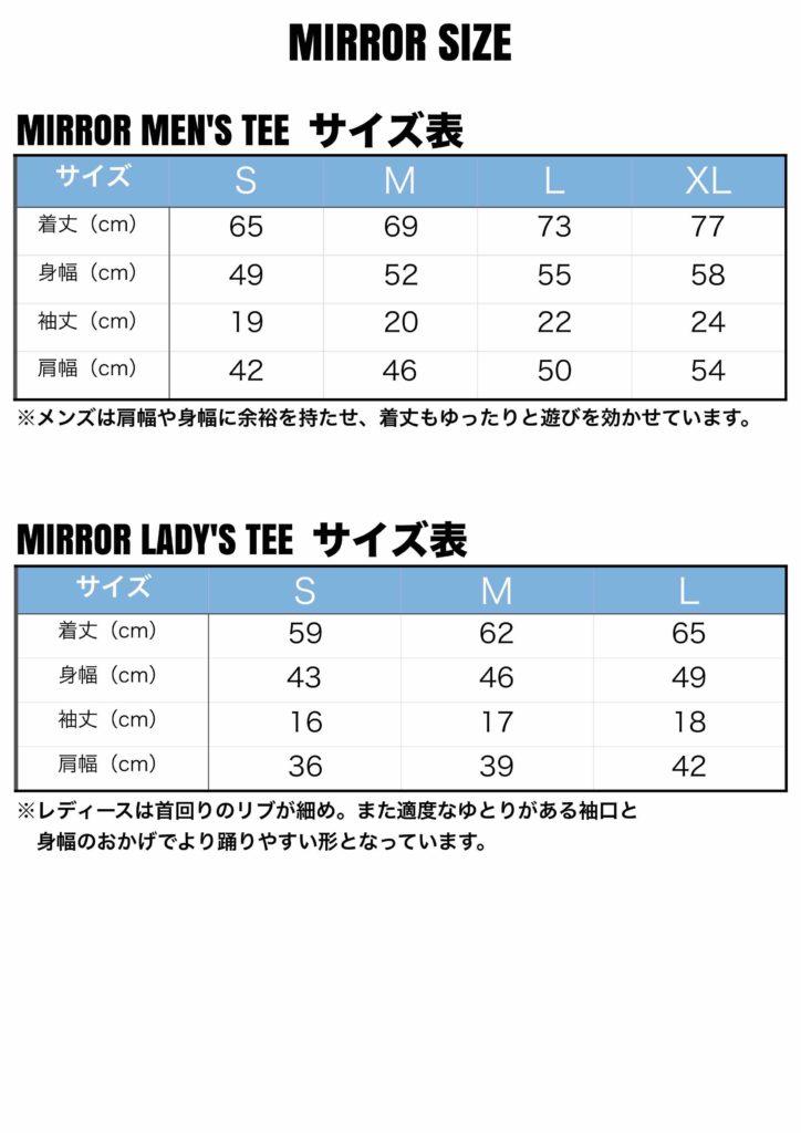 ミラーサイズ表