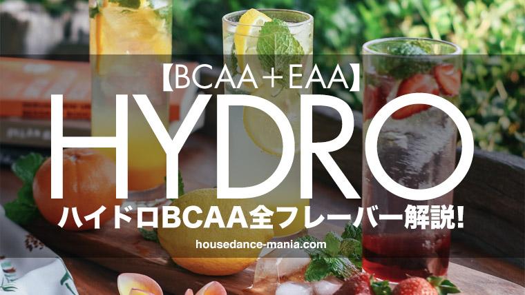 HYDRO(ハイドロ)BCAAのおすすめの味を解説