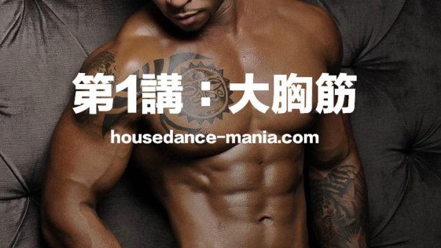 ハウスダンスの大胸筋トレーニング