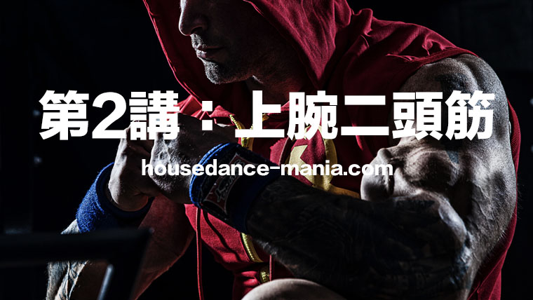 ダンスに必要な上腕二頭筋トレーニング