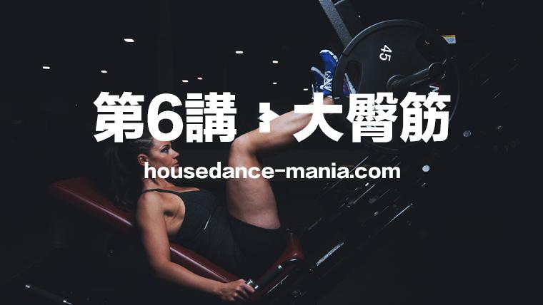 ダンス基礎トレ-大臀筋の鍛え方