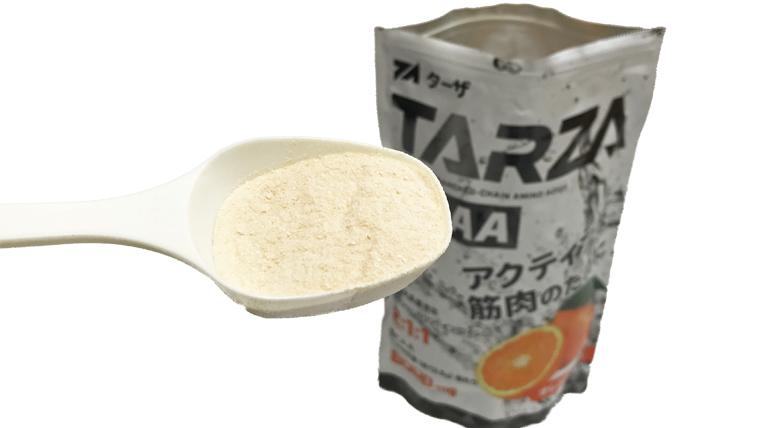 TARZAオレンジのパウダー