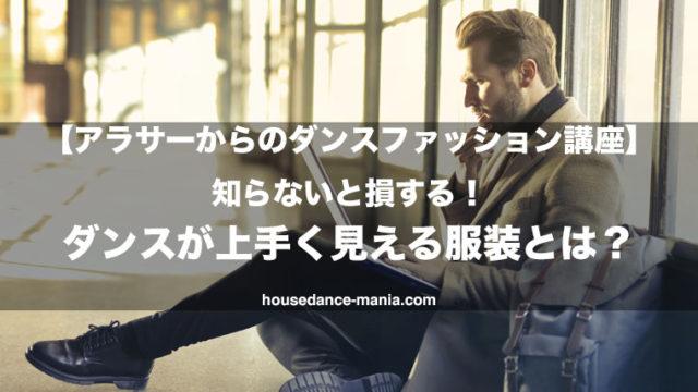ダンスを上手くみせるには清潔感のある服装がコツになります
