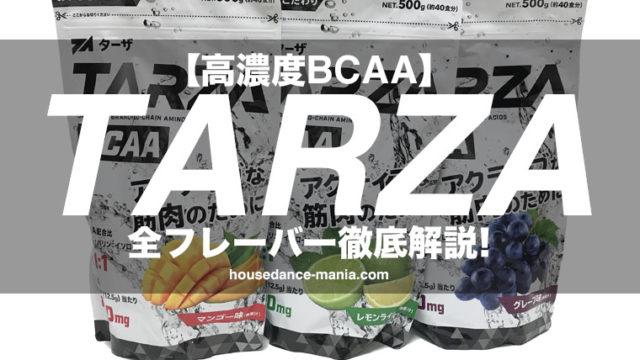 TARZA(ターザ)BCAAおすすめの味と効果、評判を解説