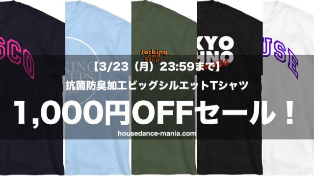 ハウスダンスの服装にオススメのTシャツセール情報