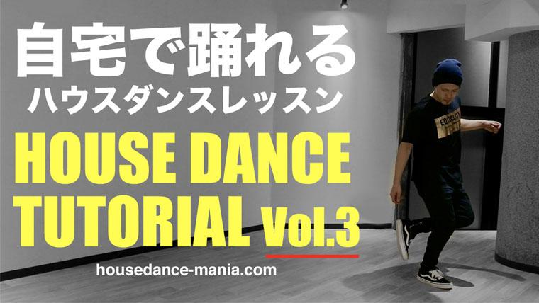 ハウスダンス初心者でも簡単に踊れる振り付け動画