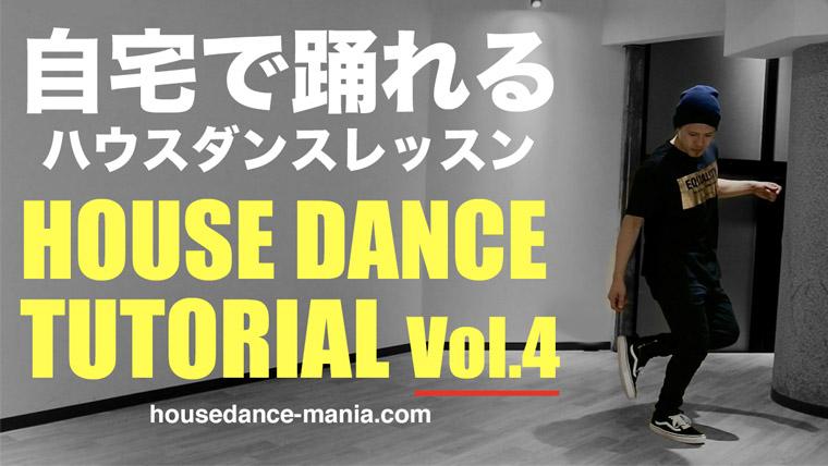 ハウスダンス初心者向け簡単に踊れる振り付け動画vol.4