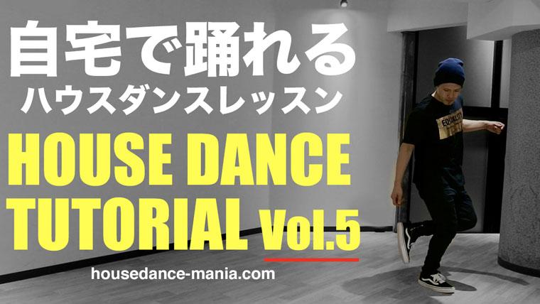 ハウスダンス初心者向け簡単に踊れるかっこいい振り付け動画vol.5