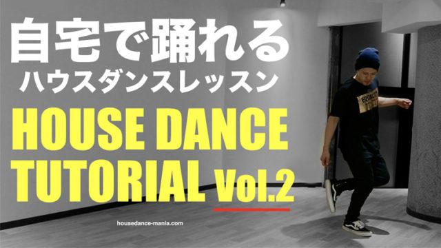 ハウスダンス初心者向け基本ステップ振り付け解説動画vol2