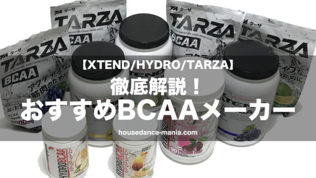 XTEND/HYDRO/TARZAのBCAAのオススメ3メーカーを紹介