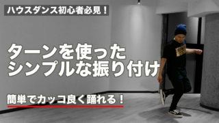 ハウスダンス初心者向け動画ターンを使った簡単な振り付け