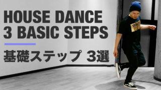 ハウスダンスオンラインレッスンに必要な基本ステップ3選