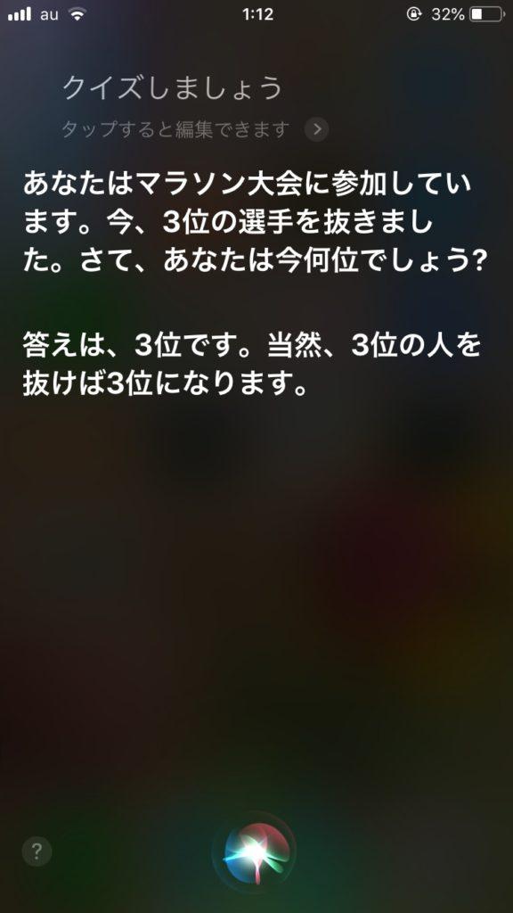 Siriのクイズが意外と頭を使った