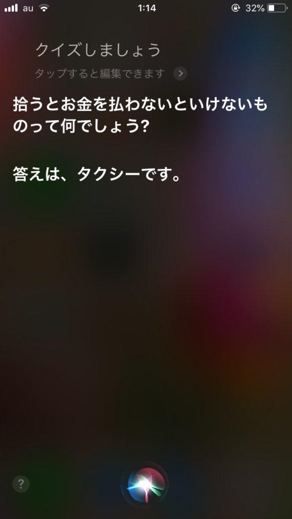 Siriとクイズしたら王道なのでた