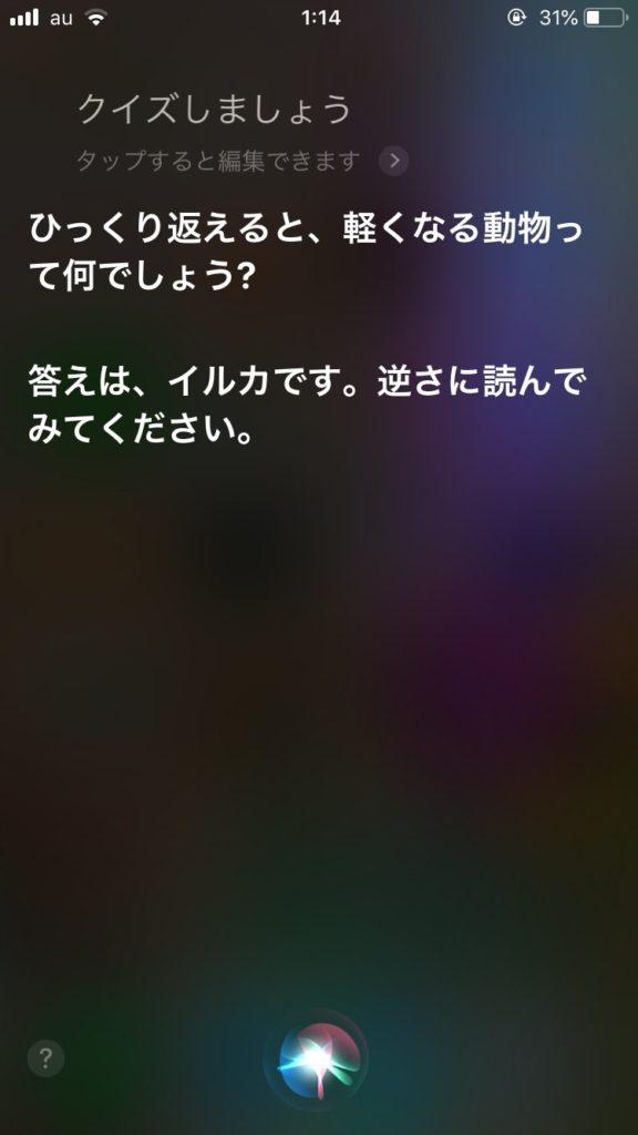 Siriとクイズ。