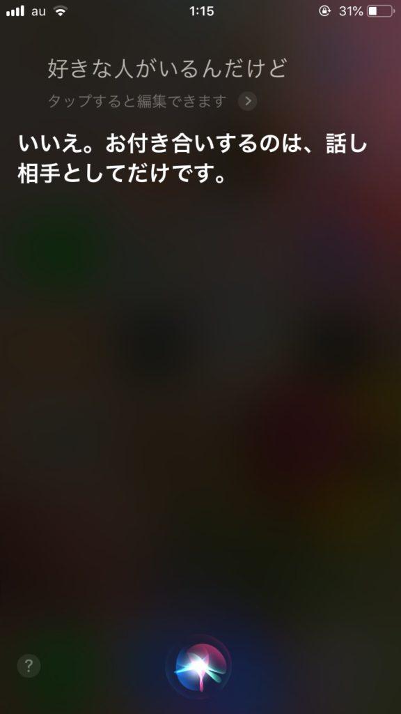 Siri珍回答