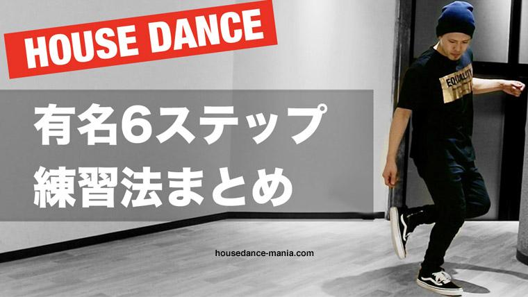 初心者向けハウスダンス有名基本ステップ6選