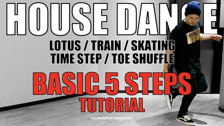 自宅で練習可能なハウスダンスステップ5種類