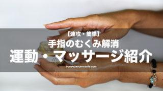 手指のむくみを解消するオススメの運動・マッサージを紹介